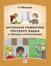 Практический русский язык в ситуациях и иллюстрациях:<br>Учебник русского языка для иностранцев, начинающих изучать русский язык